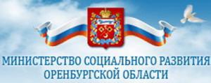 министерство социального развития оренбургской области