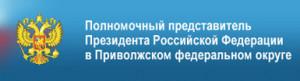 полномочного представителя Президента Российской Федерации в